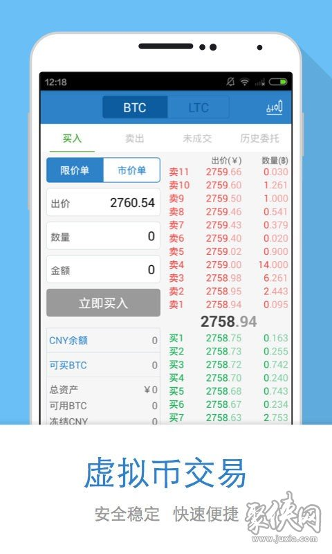 OKCoin比特币交易平台