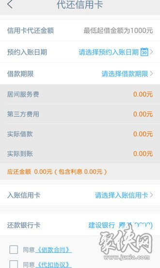 易贷花app