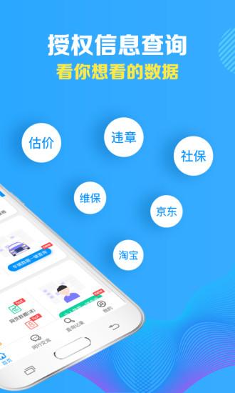 易贷花app截图