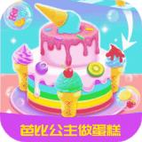 芭比公主做蛋糕