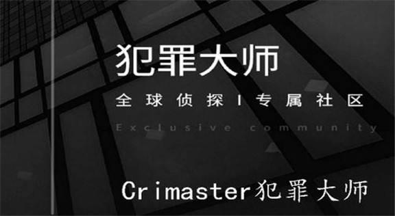 犯罪大师神秘交易答案怎么破解 神秘交易答案分析