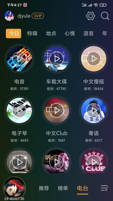 DJ音乐盒截图