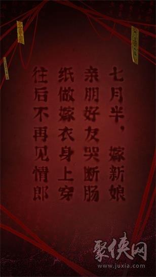 鬼嫁衣2奘铃村