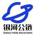 银河公链数字货币