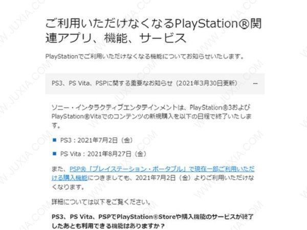 为什么说索尼罪大滔天 谈谈索尼SIEJ与PlayStation