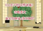 小王子的幻想谜境攻略图文详解 小王子的幻想谜境游戏攻略全关卡