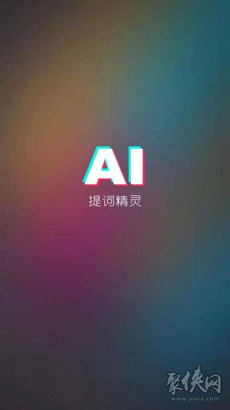AI提词器