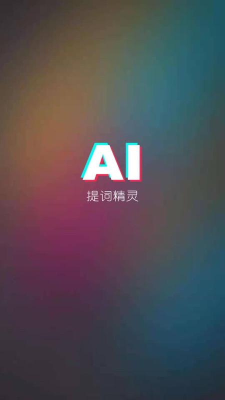 AI提词器截图