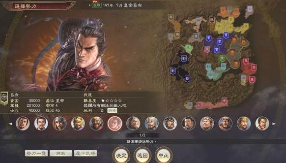 三国志14加强版将在4月更新上线 游戏追加剧本皇帝吕布