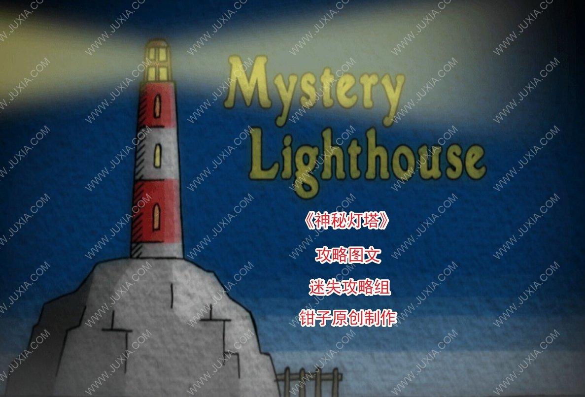 神秘灯塔攻略合集 mysterylighthouse攻略全流程-迷失攻略组