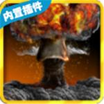核弹毁灭地球