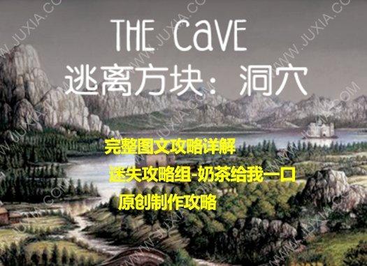 逃离方块洞穴攻略合集 CubeEscapeTheCave全流程通关详解-迷失攻略组