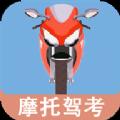 摩托车驾考驾照科目一