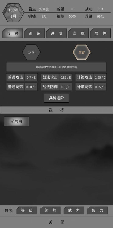 筑梦三国2