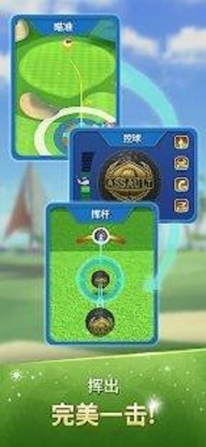 极限高尔夫之战截图