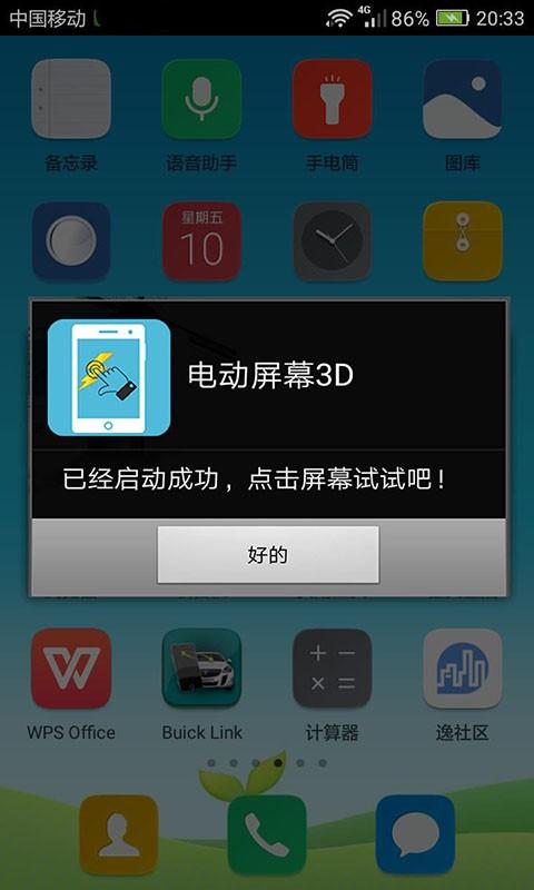 电动屏幕3D截图