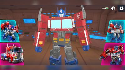 乐森擎天柱机器人截图