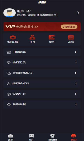 逗游电竞app截图
