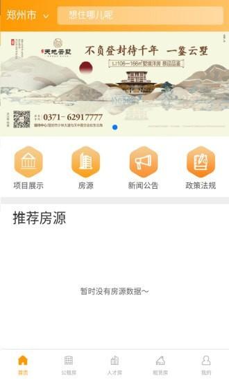 郑州租赁截图