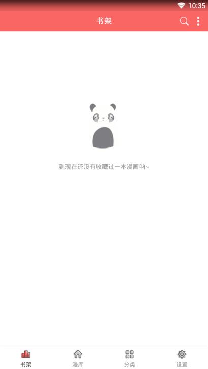 美美漫画app截图