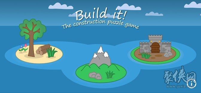 建造适合的建筑