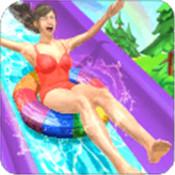 水上乐园跑酷