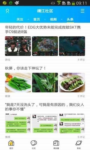 靖江社区截图