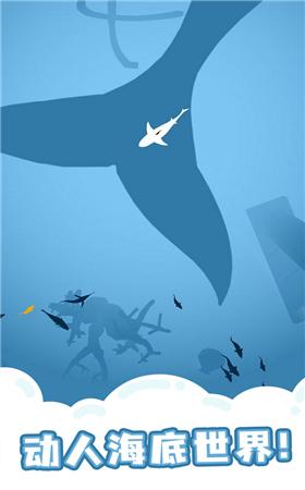 鲨鱼来了截图