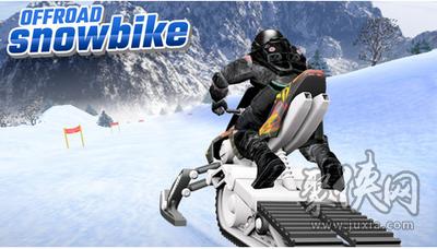 雪地摩托车赛