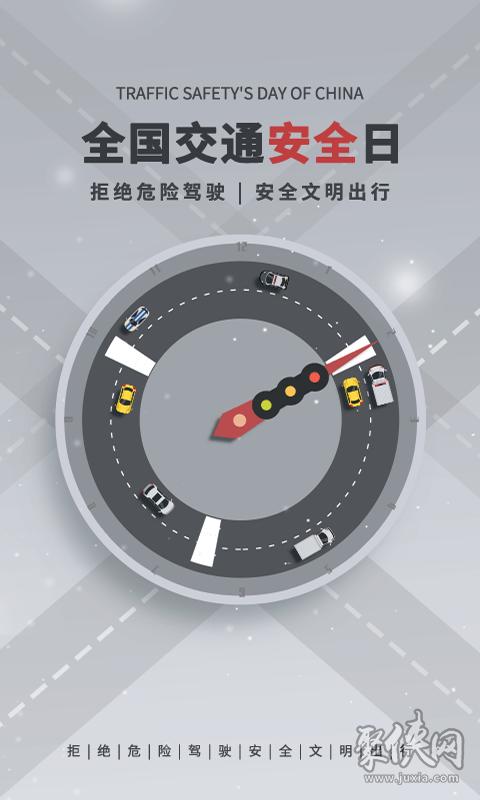 一路通交通安全