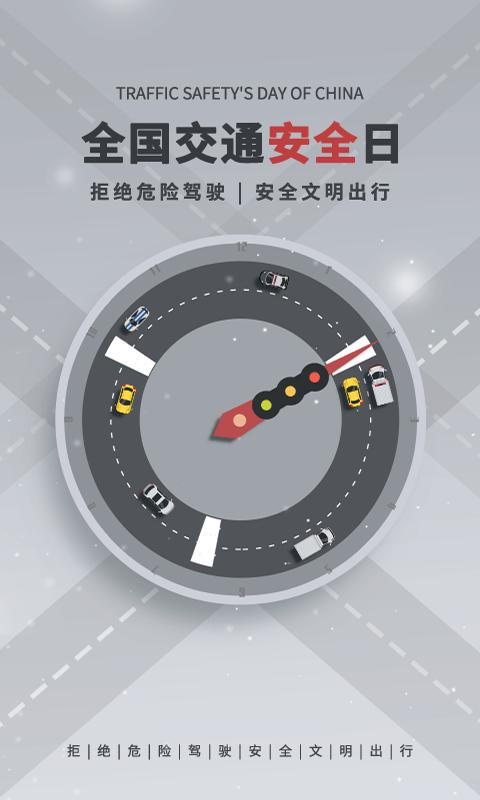一路通交通安全截图