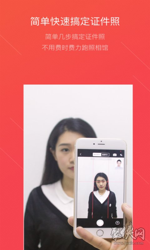 懒拍证件照