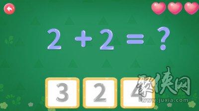 儿童学数字