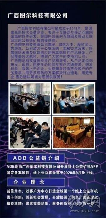 ADB公益链