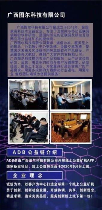 ADB公益链截图