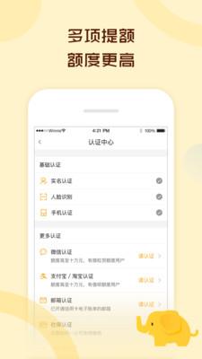 金象钱包app截图