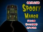 幽灵庄园游戏攻略合集 SpookyManor攻略大全-迷失攻略组