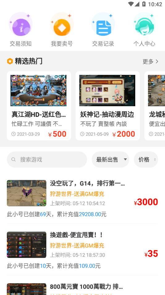 零元游戏盒子截图