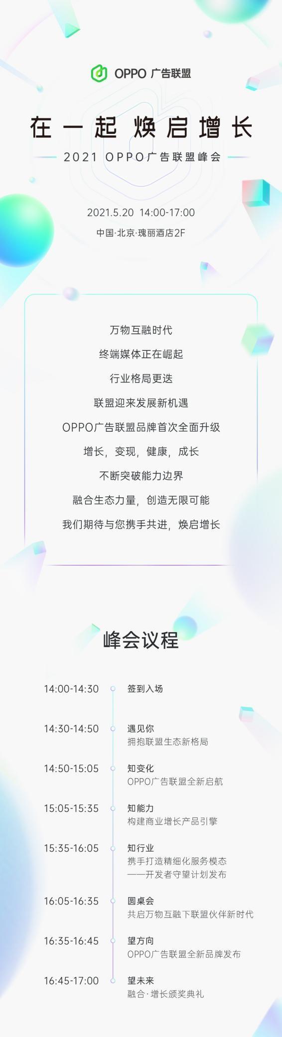 """""""在一起,焕启增长""""丨2021 OPPO广告联盟峰会将于5月20日举办"""