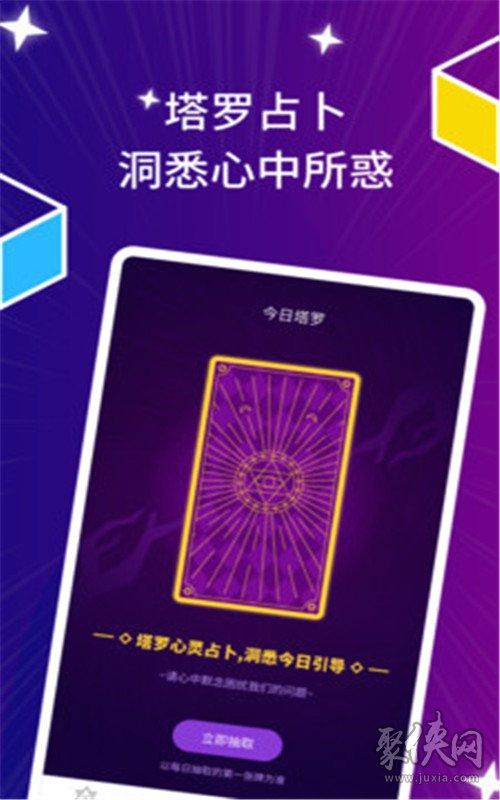 星座运势日历app