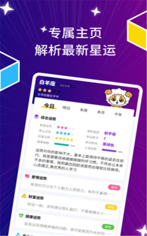星座运势日历app截图