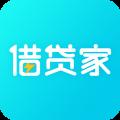 借贷家app最新