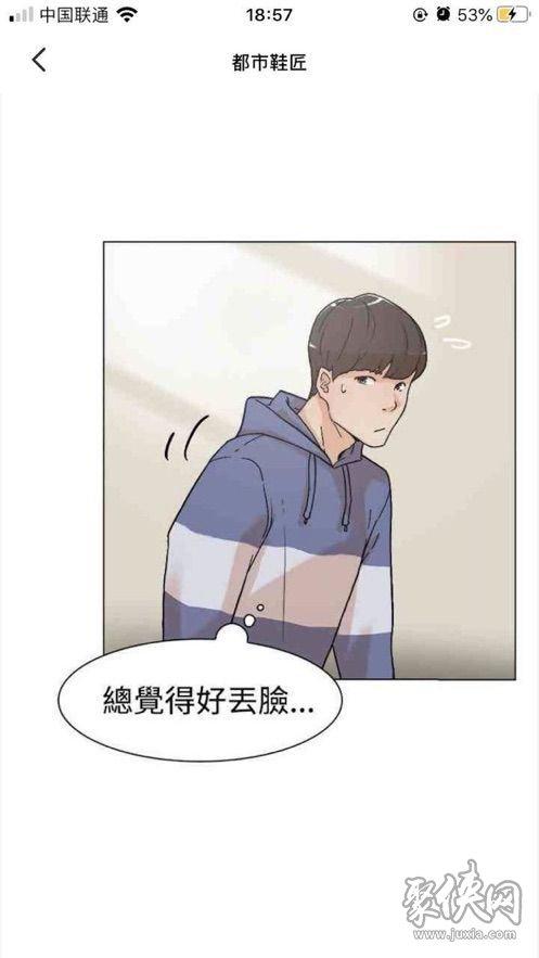 黄皮漫画安卓版