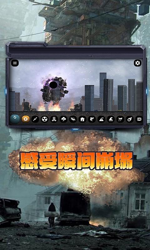 都市毁灭模拟器截图