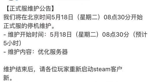 绝地求生5月18日停机更新维护公告 绝地求生更新维护几点结束