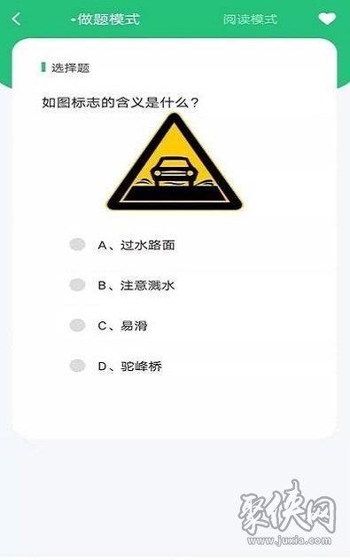 科目一学车助手