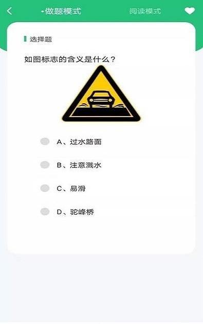 科目一学车助手截图