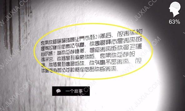 孙美琪疑案刘青春三级线索攻略 3级线索奇怪文字在哪里
