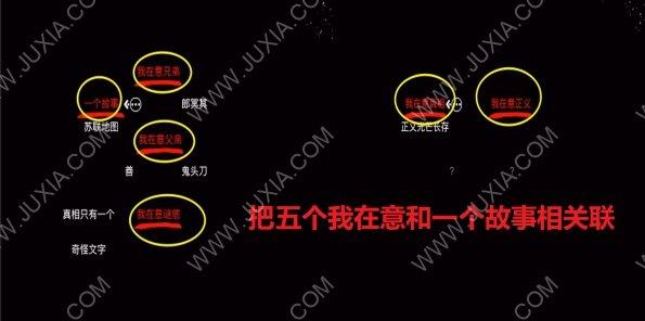 孙美琪疑案刘青春二级线索攻略 2级线索我在意真相怎么获得