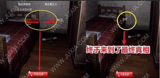 孙美琪疑案刘青春一级线索攻略 事件的真相如何关联